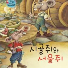 서울쥐와 시골쥐