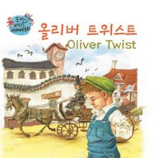 Oliver Twist 2