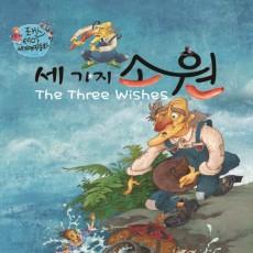 Three Wishes 2