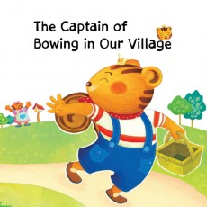 The Captain of Bowing in Our Village