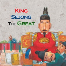 King Sejong The Great1