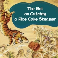 The Bet on Catching a Rice Cake Steamer