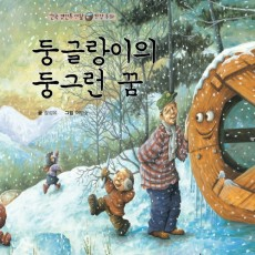 The Waterwheel's Round Dream