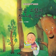 Bachelor Baeksong and the Chopping Board