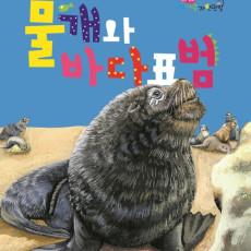 물개와 바다표범