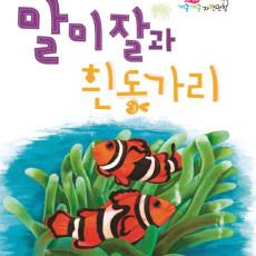 Sea Anemones and Clownfish
