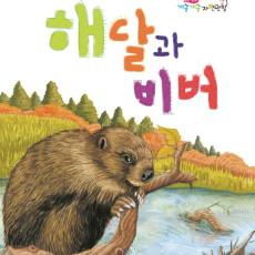 Sea Otters and Beavers