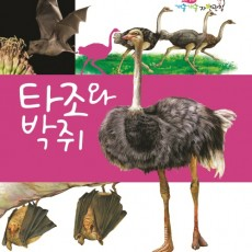 Ostriches and Bats