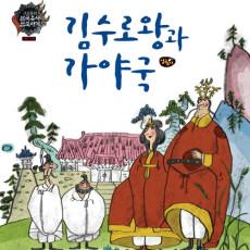 김수로왕과 가야국
