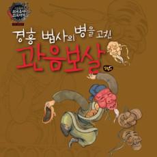경흥법사의 병을 고친 관음보살