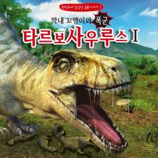 한반도의 공룡 이야기1