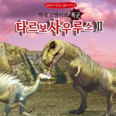 한반도의 공룡 이야기2