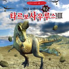 한반도의 공룡 이야기3