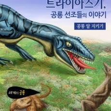 세계의 공룡  트라이아스기
