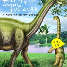 세계의 공룡  쥐라기