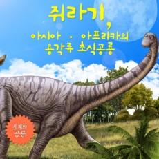 세계의 공룡  쥐라기 아시아, 아프리카