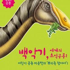 세계의 공룡  어린이공룡 1