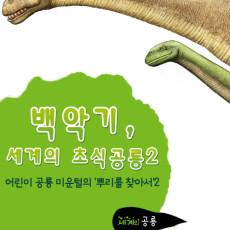 세계의 공룡  어린이공룡 2