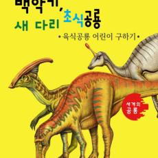 세계의 공룡  백악기, 새 다리 초식공룡