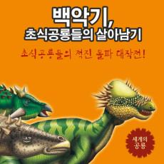 세계의 공룡  백악기, 초식공룡들의 살아남기