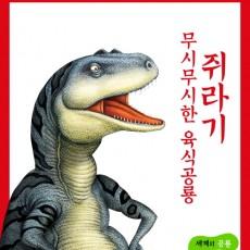 세계의 공룡  쥐라기, 무시무시한 육식공룡