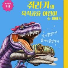 세계의 공룡  쥐라기 육식공룡 어린이들 이야기