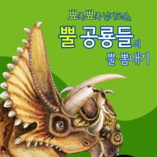 세계의 공룡  뽀족뽀복 날카로운, 뿔공룡들의 뿔 뽐내기