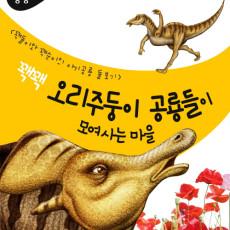 세계의 공룡 꽥꽥 오리주둥이 공룡들이 모여사는 마을
