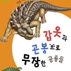 세계의 공룡 갑옷과 곤봉으로 무장한 공룡들